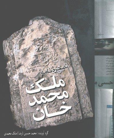 شجره نامه ملک محمدخان
