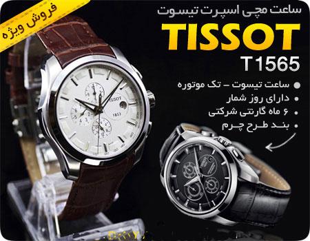 ساعت مچی T1565 Tissot
