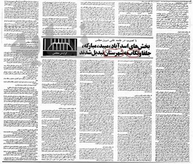 تبدیل-بخش-تکاب-به شهرستان-31-مرداد-1369