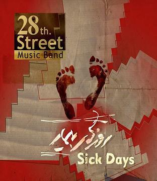 دانلود آهنگ روزهای بیمار گروه خیابان 28