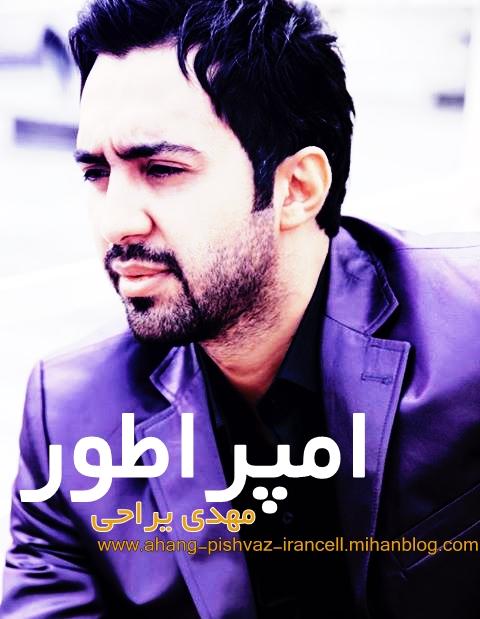 http://s2.picofile.com/file/8101424218/Mehdi_Yarrahi_Emperatoor.jpg