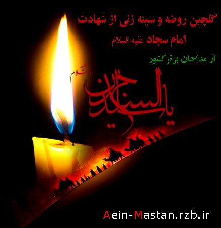 http://s2.picofile.com/file/8101832092/emam_sajad.jpg