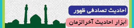http://s2.picofile.com/file/8101868718/ahadis_tasadofi_zohoor.jpg