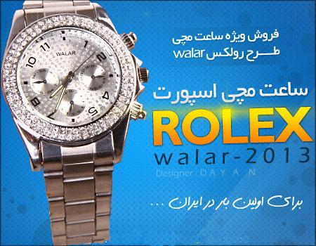 فروش ساعت مچی walar
