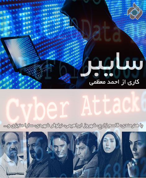 http://s2.picofile.com/file/8260191892/Serial_Cyber.jpg