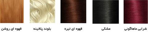رنگ بندی اکستنشن مو