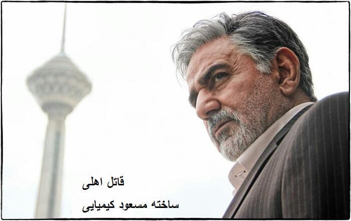 دانلود رایگان فیلم قاتل اهلی با بازی پرویز پرستویی | لینک مستقیم