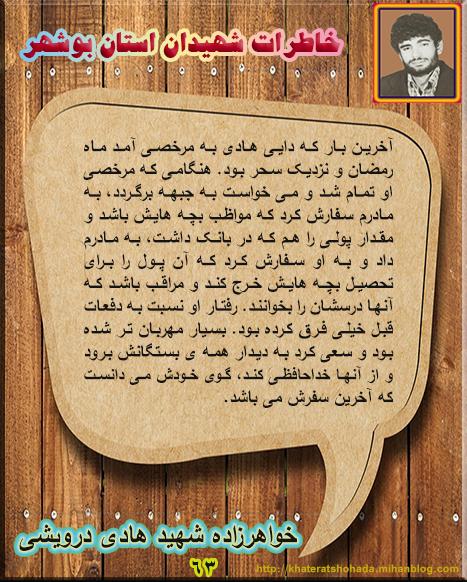 شهید هادی درویشی