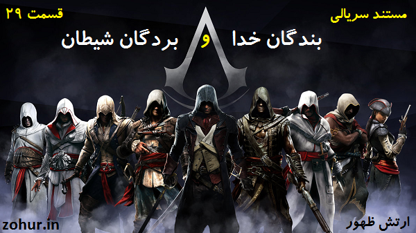http://s2.picofile.com/file/8260323634/%D8%A8%D8%A7%D8%B2%DB%8C_assassins_creed_2017.png