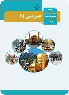کتاب عربی (1) پایه دهم - گروه ادبیات و علوم انسانی