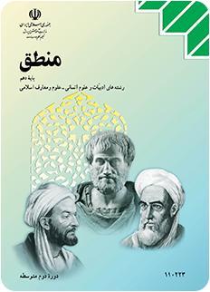 کتاب منطق پایه دهم - ادبیات و علو انسانی و علوم و معارف اسلامی