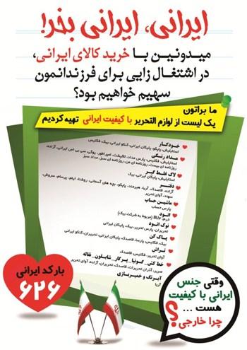 معرفی برند های ایرانی لوازم تحریر