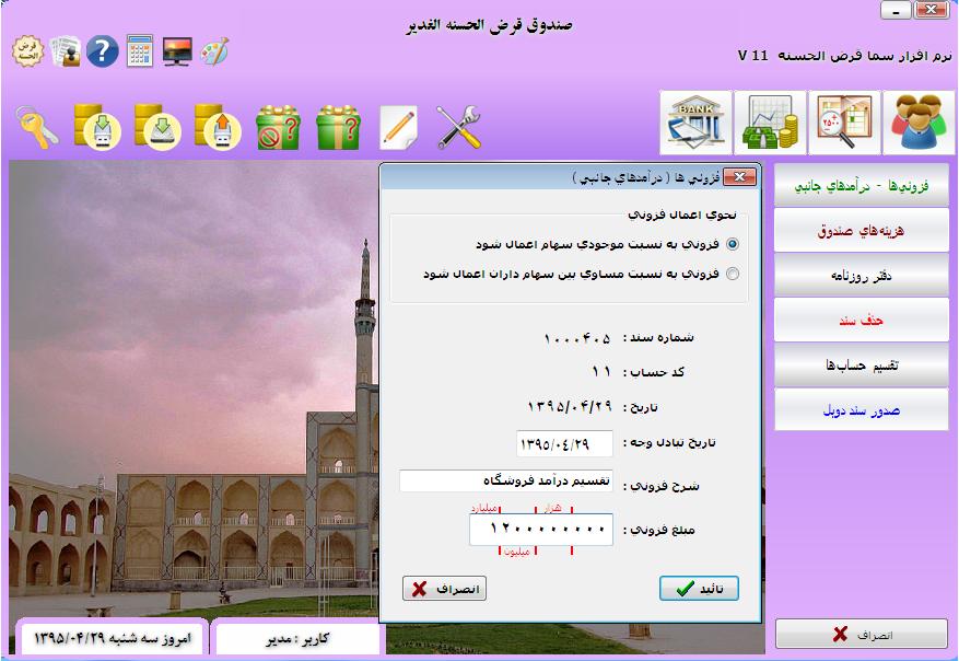 نرم افزار سما قرض الحسنه - تصویر 2