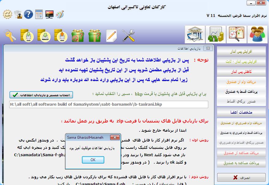 نرم افزار سما قرض الحسنه - تصویر 1