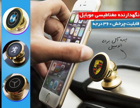 نگهدارنده گوشی موبایل