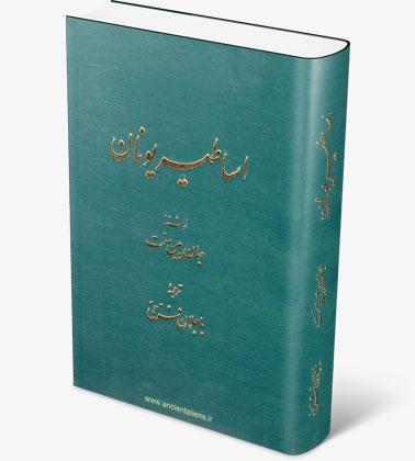 تصویر کتاب اساطیر یونان
