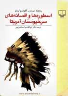 دانلود کتاب اسطورهها و افسانههای سرخپوستان آمریکا