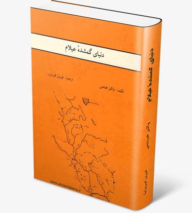 تصویر کتاب دنیای گمشده عیلام