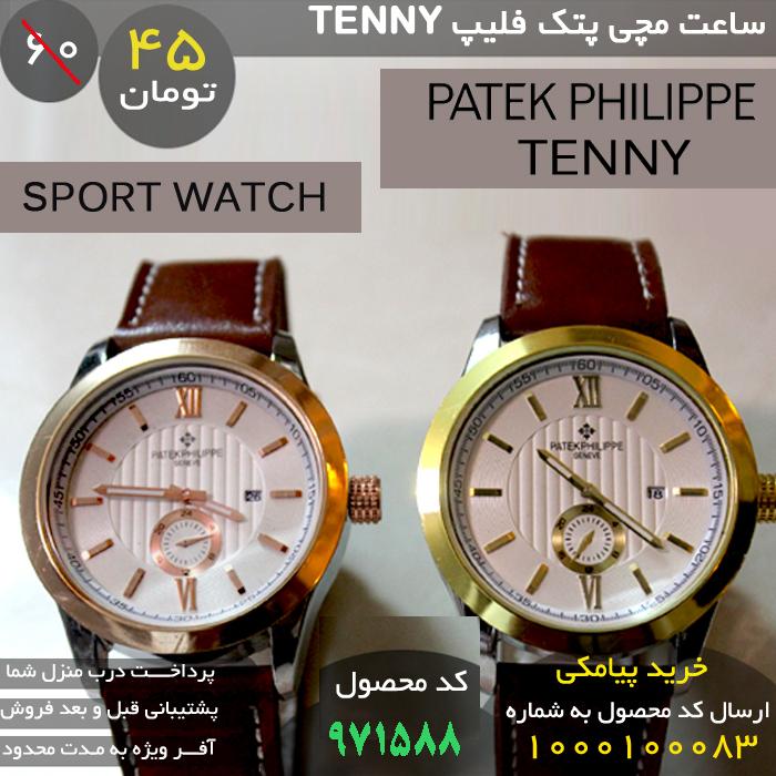 ساعت مچی پتک فلیپ مدل TENNY، حراج ساعت مچی پتک فلیپ مدل TENNY، فروش ساعت مچی پتک فلیپ مدل TENNY، قیمت ساعت مچی پتک فلیپ مدل TENNY، ساعت مچی پتک فلیپ مدل TENNY ارزان قیمت، ساعت مچی پتک فلیپ مدل TENNY جدید،ساعت مچی پتک فلیپ مدل TENNY مردانه، خرید اینترنتی ساعت مچی پتک فلیپ مدل TENNY، جدیدترین ساعت مچی پتک فلیپ مدل TENNY، خرید پستی ساعت مچی پتک فلیپ مدل TENNY، فروش آنلاین ساعت مچی پتک فلیپ مدل TENNY