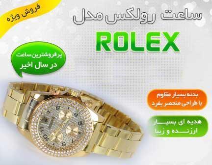 رولکس Rolex