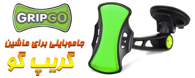 نگهدارنده موبایل ماشین و خودرو