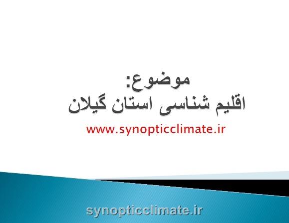 دانلود پاورپوینت جامع اقلیم شناسی استان گیلان