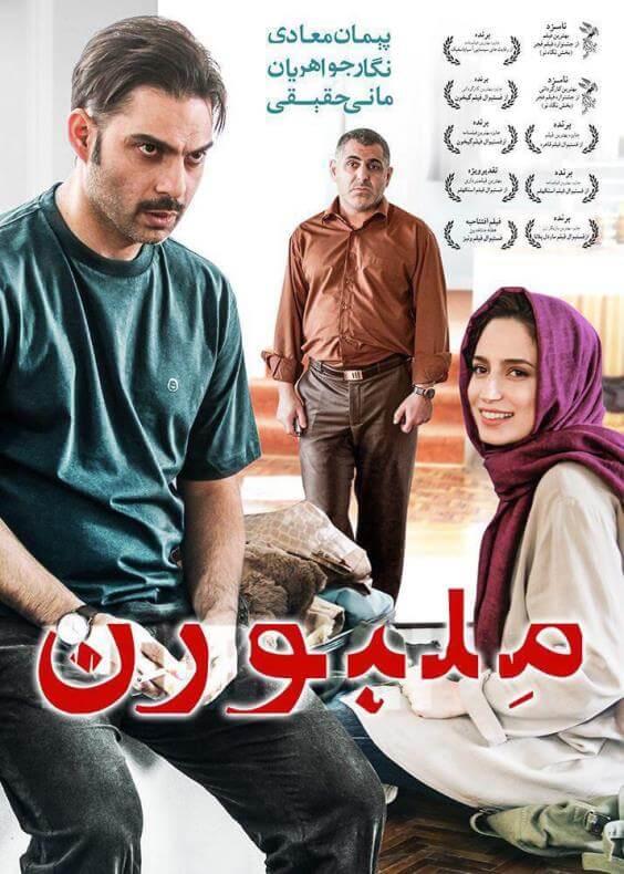 دانلود فیلم جدید ایرانی ملبورن با لینک مستقیم