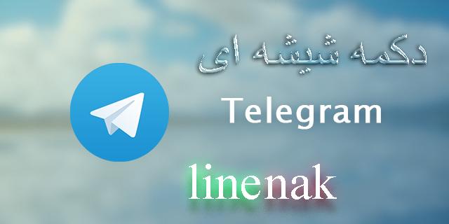 آموزش تصویری ساخت دکمه شیشه ای در تلگرام