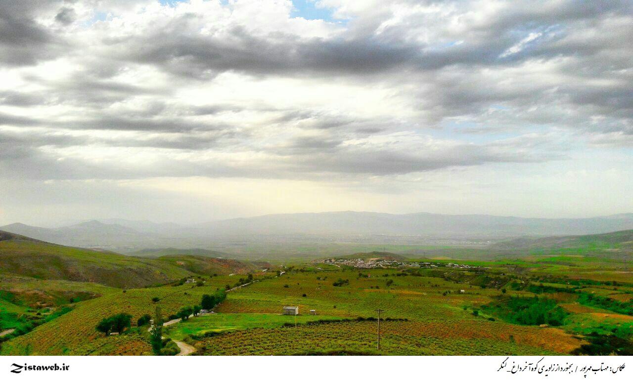 تصاویر روستای لنگر و کوه آخر داغ /عکاس سرکار خانم مهتاب مهرپور
