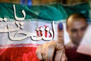 زمان و جزئیات انتخابات دوره دوازدهم ریاست جمهوری ایران سال 1396
