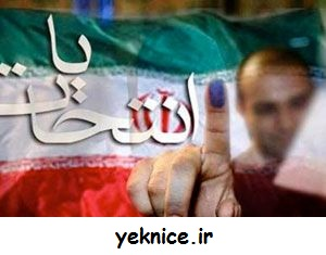 تاریخ و زمان انتخابات دوره دوازدهم ریاست جمهوری ایران سال 1396