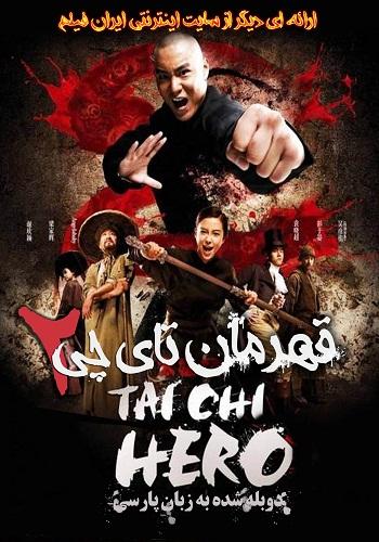 دانلود فیلم Tai Chi Hero دوبله فارسی