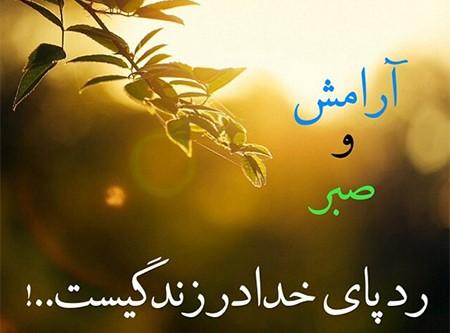 http://s2.picofile.com/file/8261448768/ax_neveshteh_khoda_113_holosms_ir.jpg