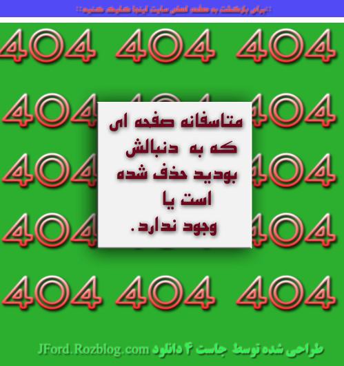 قالب 404 برای تمامی وبلاگدهی ها و سایت ها