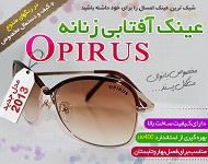 عینک افتابی اوپیروس