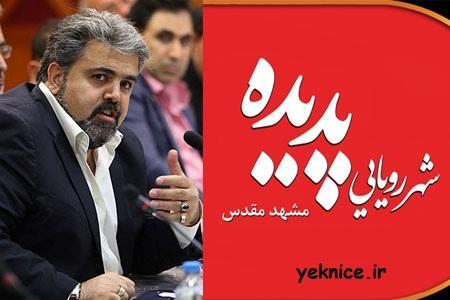 خبر جدید بازداشت محسن پهلوان مقدم مدیرعامل پدیده شاندیز 95