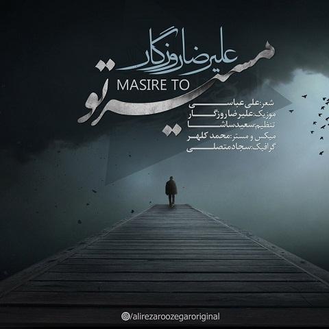 Alireza_Roozegar_Masire_To.jpg