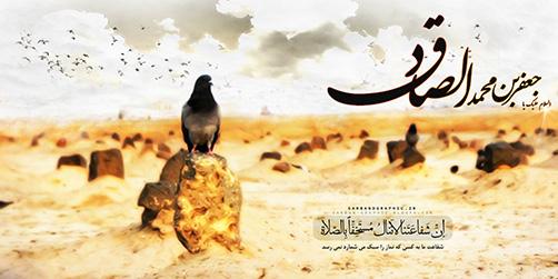 زندگینامه امام جعفر صادق (ع) - مقالات و مطالب مذهبی
