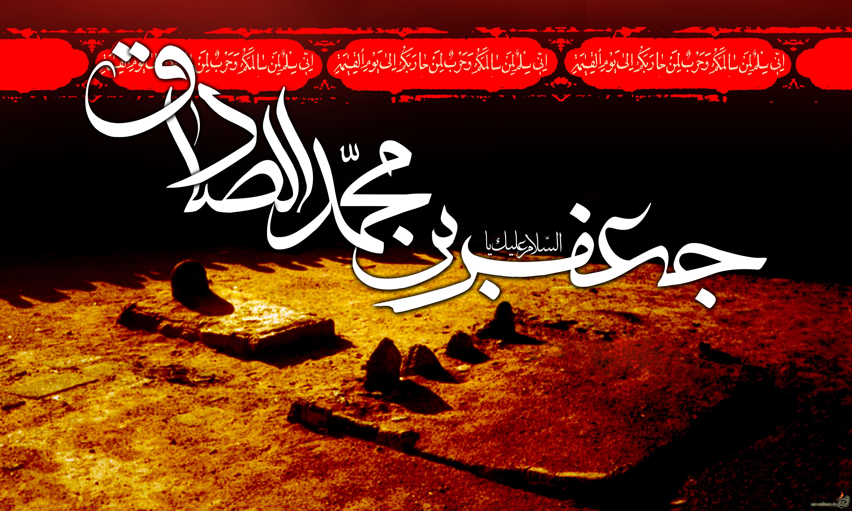 متن و اس ام اس جدید پیامکهای تسلیت شهادت امام صادق (ع) شنبه 9 مرداد 95