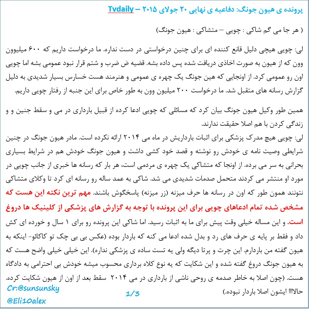 [Persian+Eng] TVDaily KHJ case - final defense [2016.07.20]