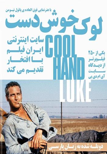 دانلود فیلم Cool Hand Luke دوبله فارسی