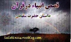 داستان قرآنی(✨ مشورت حضرت سلیمان(ع) با خفاش ✨)