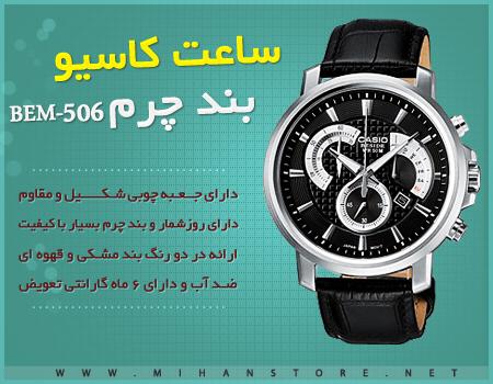 ساعت مچی کاسیو مردانه