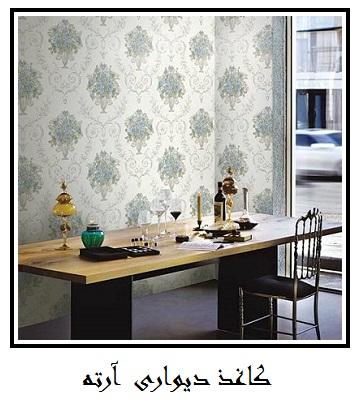 image آلبوم کاغذ دیواری آرته Arte
