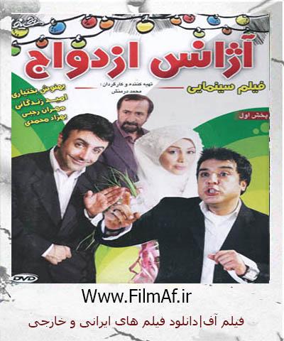 دانلود فیلم ایرانی آژانس ازدواح با کیفیت عالی