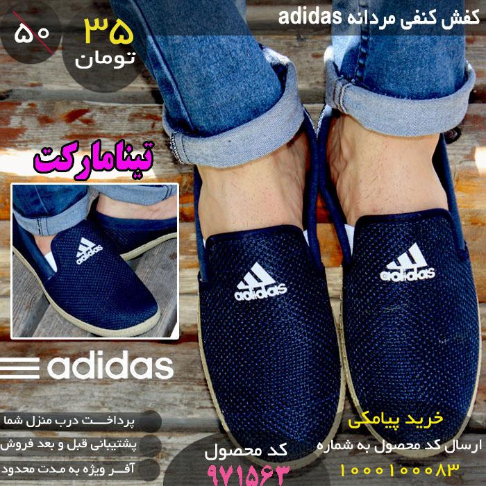 کفش کنفی مردانه ADIDAS  ، حراج کفش کنفی مردانه ADIDAS  ، فروش کفش کنفی مردانه ADIDAS  ، قیمت کفش کنفی مردانه ADIDAS  ، کفش کنفی مردانه ADIDAS   ارزان قیمت، کفش کنفی مردانه ADIDAS   جدید،کفش کنفی مردانه ADIDAS   مردانه، خرید اینترنتی کفش کنفی مردانه ADIDAS  ، جدیدترین کفش کنفی مردانه ADIDAS  ، خرید پستی کفش کنفی مردانه ADIDAS  ، فروش آنلاین کفش کنفی مردانه ADIDAS   جدید