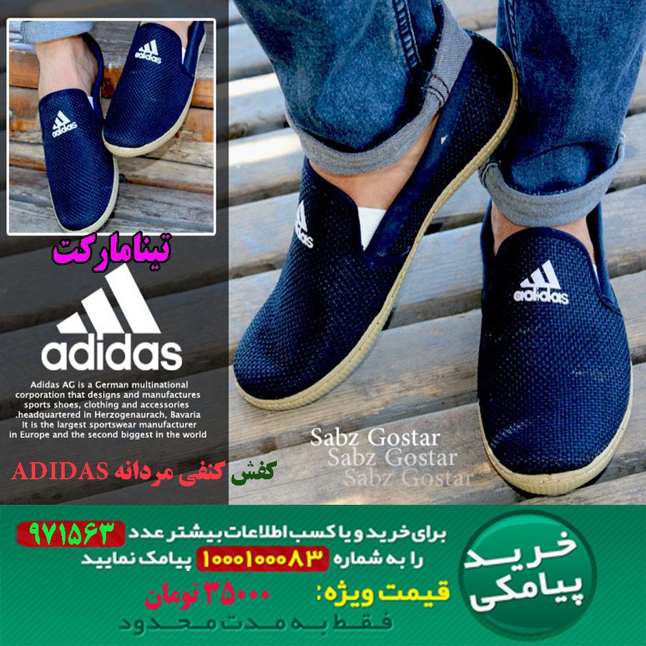 کفش کنفی مردانه ADIDAS  ، حراج کفش کنفی مردانه ADIDAS  ، فروش کفش کنفی مردانه ADIDAS  ، قیمت کفش کنفی مردانه ADIDAS  ، کفش کنفی مردانه ADIDAS   ارزان قیمت، کفش کنفی مردانه ADIDAS   جدید،کفش کنفی مردانه ADIDAS   مردانه، خرید اینترنتی کفش کنفی مردانه ADIDAS  ، جدیدترین کفش کنفی مردانه ADIDAS  ، خرید پستی کفش کنفی مردانه ADIDAS  ، فروش آنلاین کفش کنفی مردانه ADIDAS