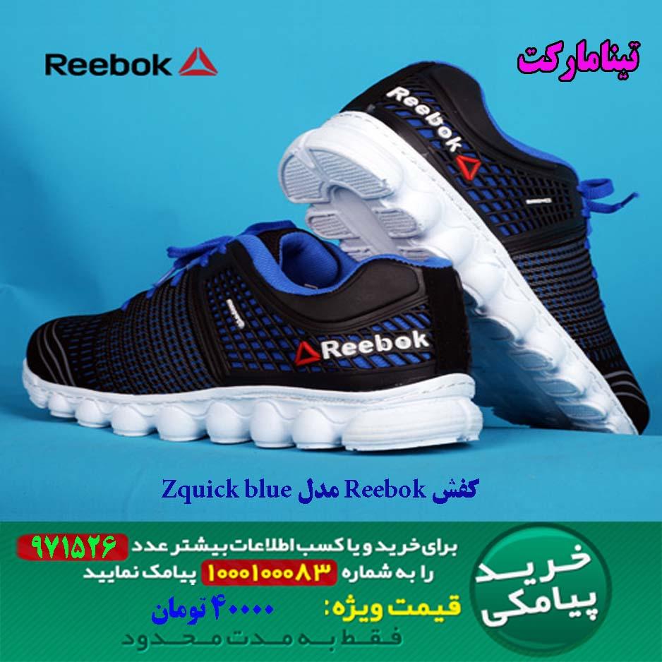 کفش Reebok مدل Zquick blue  ، حراج کفش Reebok مدل Zquick blue  ، فروش کفش Reebok مدل Zquick blue  ، قیمت کفش Reebok مدل Zquick blue  ، کفش Reebok مدل Zquick blue   ارزان قیمت، کفش Reebok مدل Zquick blue   جدید،کفش Reebok مدل Zquick blue   مردانه، خرید اینترنتی کفش Reebok مدل Zquick blue  ، جدیدترین کفش Reebok مدل Zquick blue  ، خرید پستی کفش Reebok مدل Zquick blue  ، فروش آنلاین کفش Reebok مدل Zquick blue