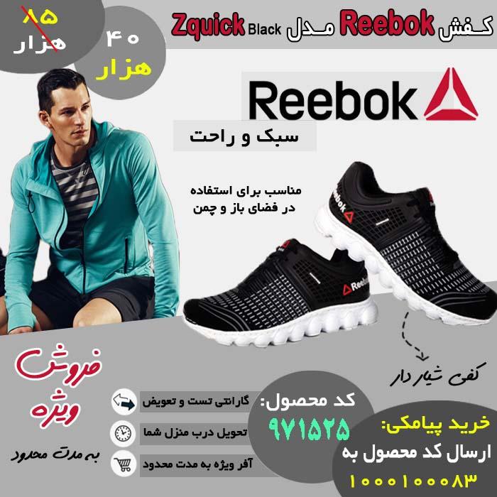 کفش Reebok مدل Zquickblack  ، حراج کفش Reebok مدل Zquickblack  ، فروش کفش Reebok مدل Zquickblack  ، قیمت کفش Reebok مدل Zquickblack  ، کفش Reebok مدل Zquickblack   ارزان قیمت، کفش Reebok مدل Zquickblack   جدید،کفش Reebok مدل Zquickblack   مردانه، خرید اینترنتی کفش Reebok مدل Zquickblack  ، جدیدترین کفش Reebok مدل Zquickblack  ، خرید پستی کفش Reebok مدل Zquickblack  ، فروش آنلاین کفش Reebok مدل Zquickblack   جدید