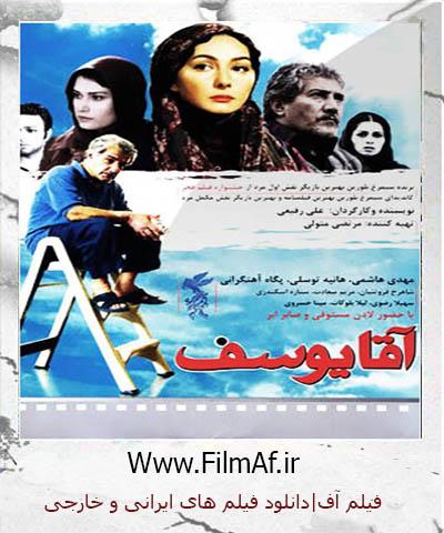 دانلود فیلم ایرانی آقا یوسف با کیفیت عالی